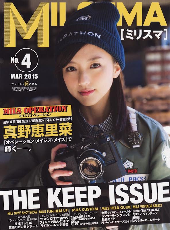 Magazine, Mano Erina-533057
