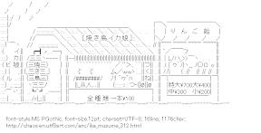 [AA]Ika Musume Food stall