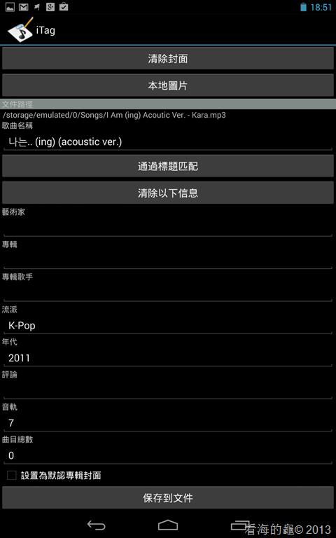 [Screenshot_2013-09-06-18-51-51%255B2%255D.png]