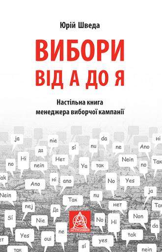 Вибори від А до Я: Настільна книга менеджера виборчої кампанії