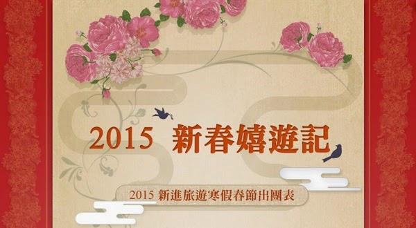 2015寒假春節旅遊