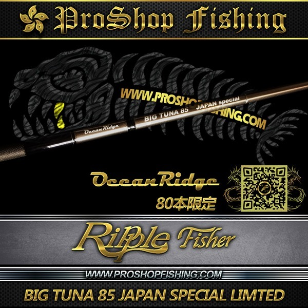 ripplefisher BIG TUNA 85 JAPAN SPECIAL LIMTED.4