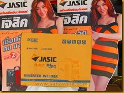 ตู้เชื่อมไฟฟ้า JASIC ARC185i 01 LOGO