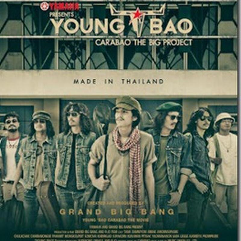 หนังออนไลน์ HD Young Bao ยังบาว เดอะ มูฟวี่
