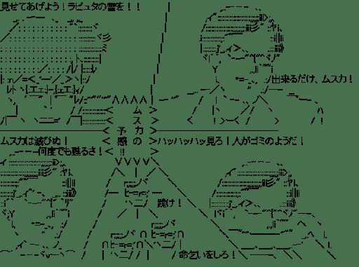 ムスカの予感!! (天空の城ラピュタ)