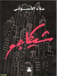 409px-Shekaco