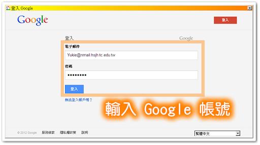 輸入 Google 帳號 & 密碼