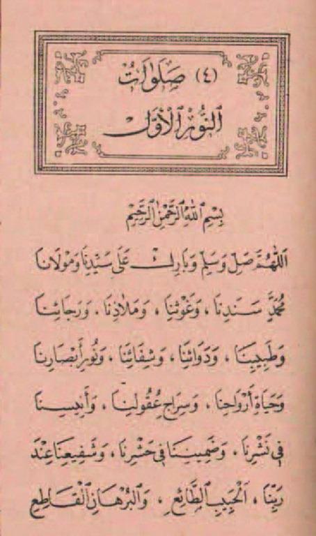 salwate nour awal_صفحة_1