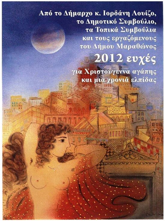 efxes 2012