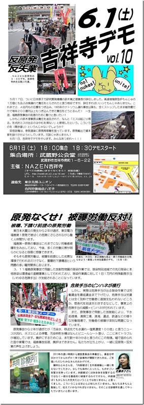 20130601吉祥寺デモビラ
