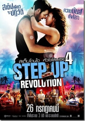 Step-Up-Revolution-2012-280x400