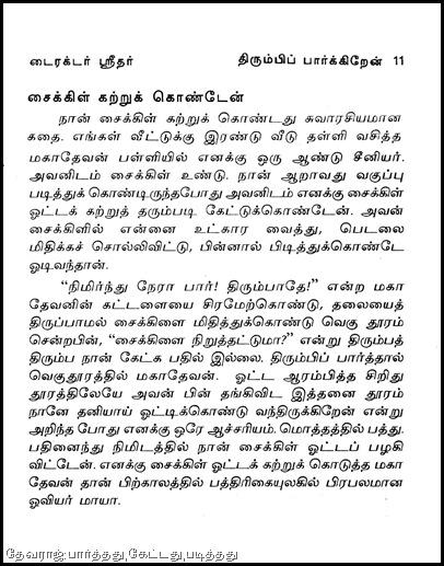 Dir Sridhar Thirumbi Paarkkiren Arundhathi Nilaiyam 2002 Info About Artist Maya Page No 11