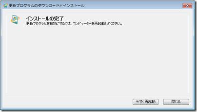 Windows6.1-KB958559-x86-04