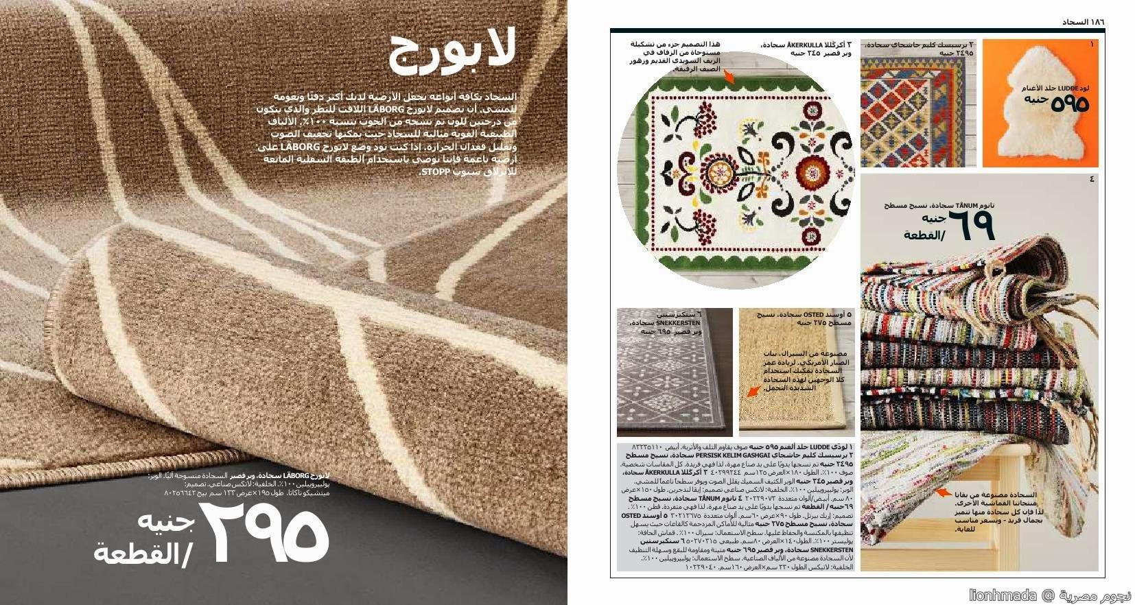 imgaf2777444750c74d2c88b85322251cad صور كتالوج ايكيا مصر ikia للديكورات