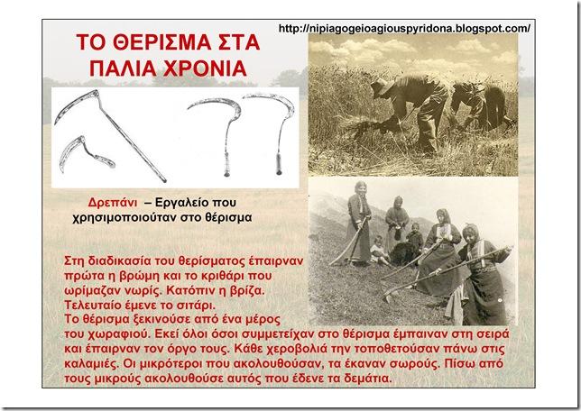Η Γεωργία στα παλία χρόνια_p03