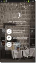 نافذة الترحيب الخاصة بتطبيق تجديد الهوية الإماراتية
