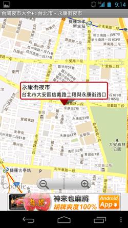 台灣夜市大全-09