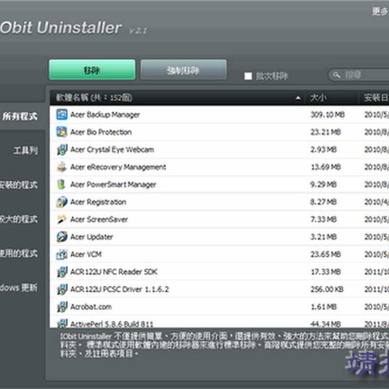 [系統工具] IObit Uninstaller 4.2.6 多國語言免安裝版(含繁中)
