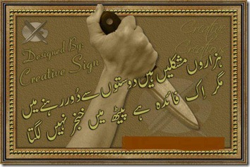 Zulm Shayari