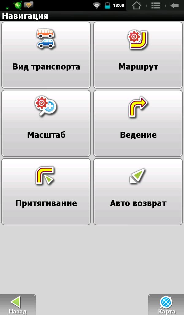 программа для навигатора бесплатно скачать