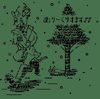 しぃちゃんサンタ (クリスマス)