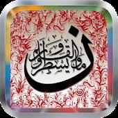Download 10 Surah Quran Indonesia APK