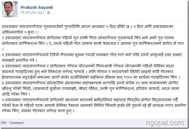 5-unknown_facts_narayan Gopal