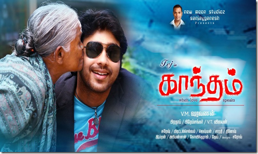 Download Kanntham MP3 Songs|Kanntham Tamil Movie MP3 Songs Download