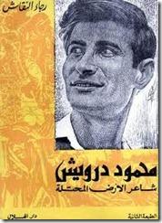 محمود  درويش شاعر الارض