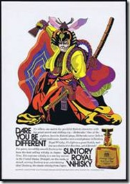 1971 Suntory Warrior ad