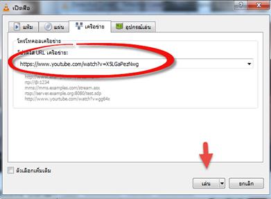 แก้ปัญหา VLC MEDIA PLAYER