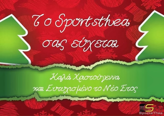 Ευχές από το Sportsthea