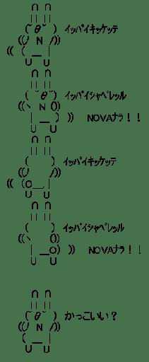 NOVAうさぎ「イッパイデキテ♪イッパイツクレル♪」