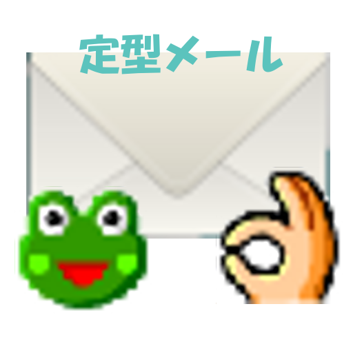 MailBTN (定型メール) 工具 App LOGO-硬是要APP