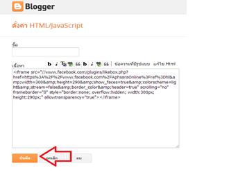 วางโค้ดใน gedget html/จาวาสคริปต์