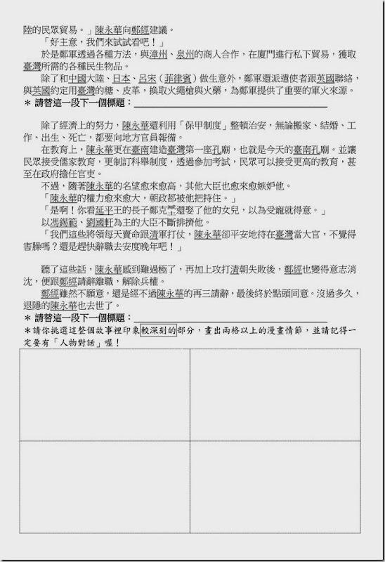 學習單1020108_台灣歷史人物故事_鄭氏_陳永華_02