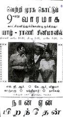 nan_en_piranthan_srilanka