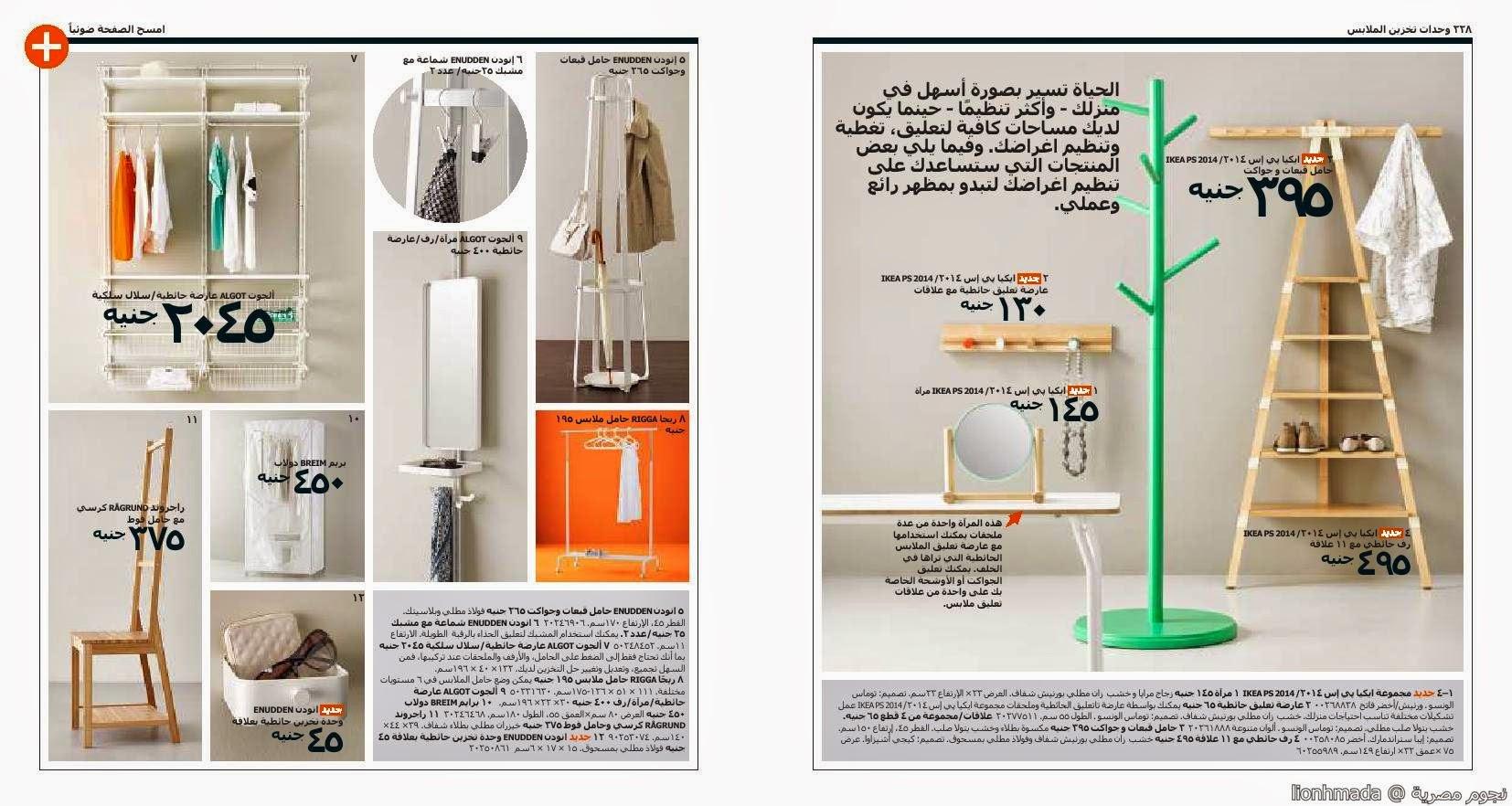 img2626dda961d3739ca211f7f673541ff1 صور كتالوج ايكيا مصر ikia للديكورات