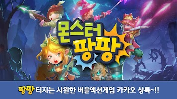 Screenshot of 몬스터팡팡 for Kakao
