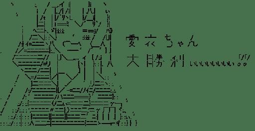 冬海愛衣「愛衣ちゃん大勝利ぃぃぃ!!」 (俺の彼女と幼なじみが修羅場すぎる)