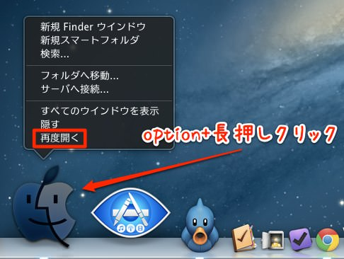 2how to restart finder