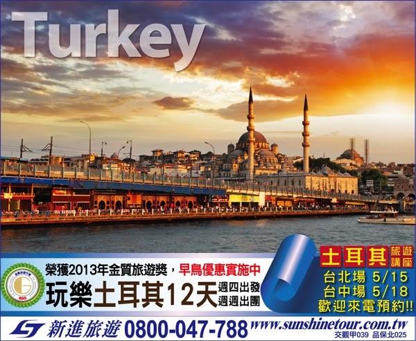 土耳其旅遊講座