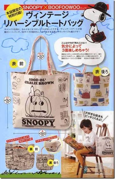 Snoopy in Season Mook 2013 11 Peanuts × BOOFOOWOO tote bag
