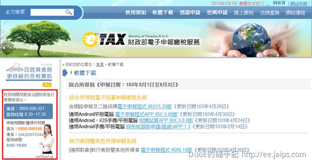 網路報稅0800免費服務電話
