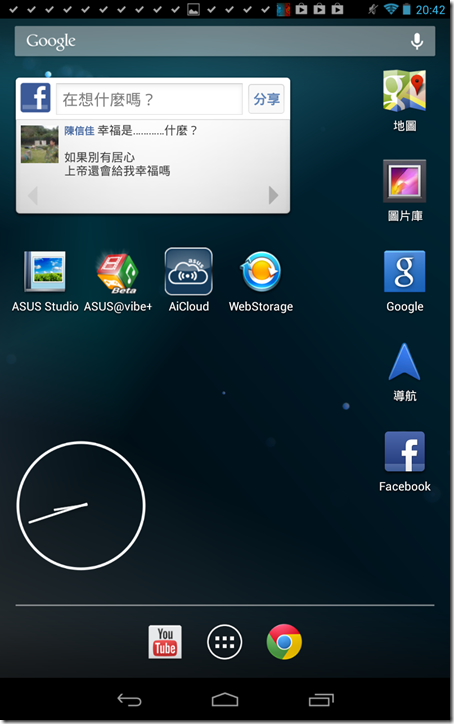 Screenshot_2012-12-16-20-42-19