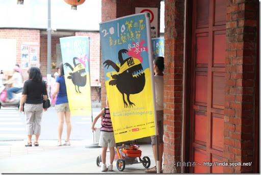 第三屆台北藝穗節-剝皮寮
