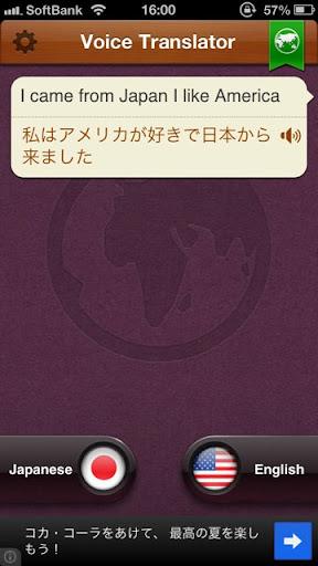 英語から日本語に翻訳もOK