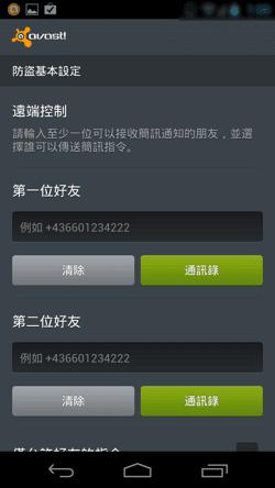 avast! 手機安全軟體-18