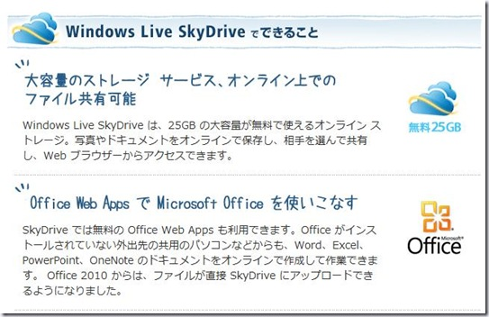 skydrive_common