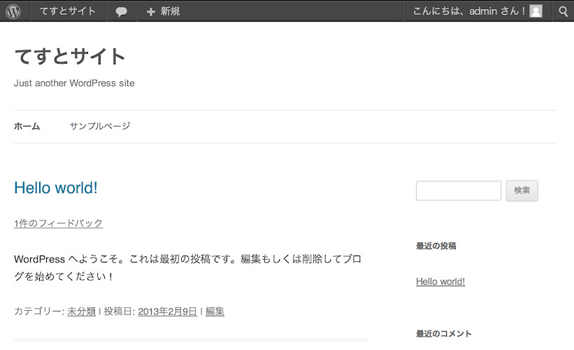 スクリーンショット 2013-02-09 17.21.12.png
